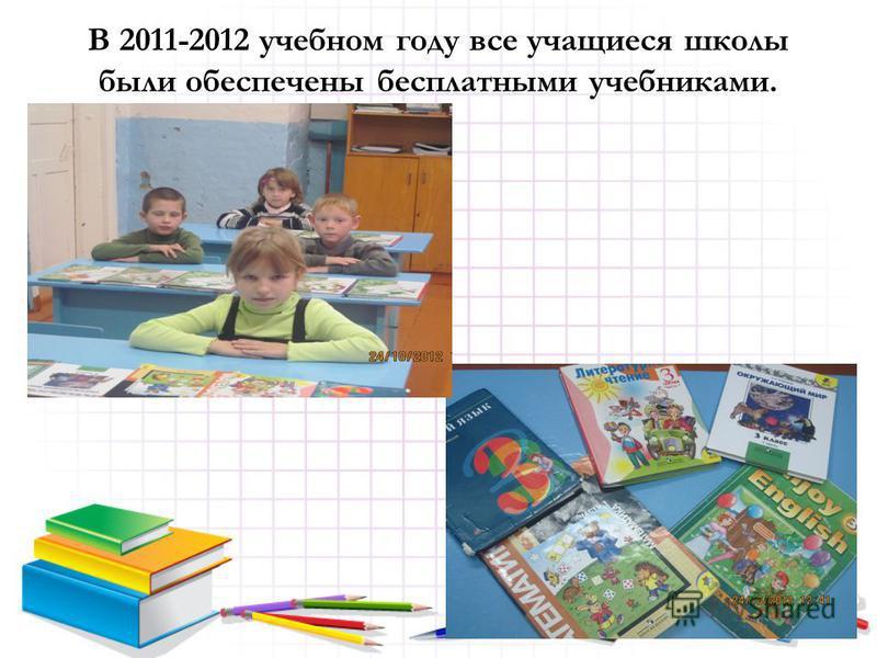 В 2011-2012 учебном году все учащиеся школы были обеспечены бесплатными учебниками.