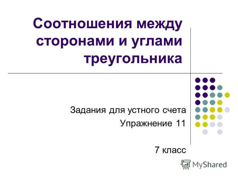 Соотношения между сторонами и углами треугольника Задания для устного счета Упражнение 11 7 класс