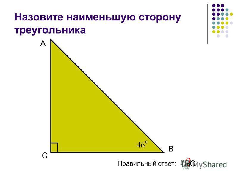 Назовите наименьшую сторону треугольника А В С Правильный ответ: ВС ?