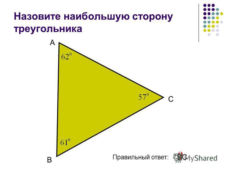 Назовите наибольшую сторону треугольника А В С Правильный ответ: ВС ?