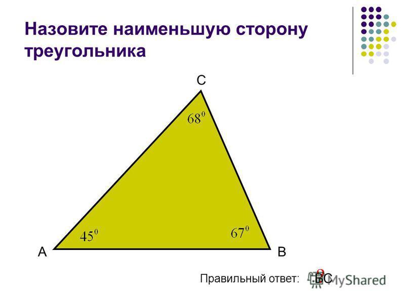 Назовите наименьшую сторону треугольника АВ С Правильный ответ: ВС ?