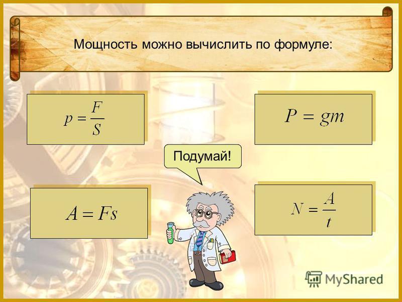 Механическую работу вычисляют по формуле: Подумай! Молодец!Подумай!