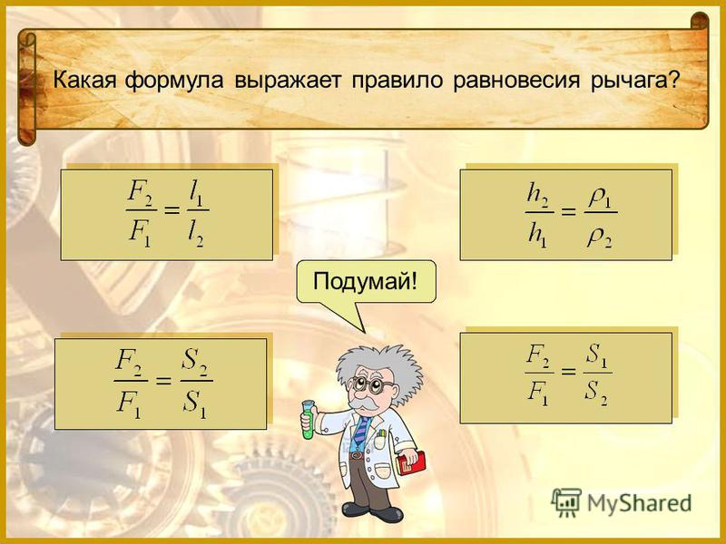 Мощность можно вычислить по формуле: Подумай! Молодец!Подумай!