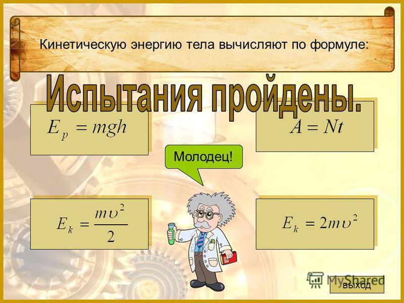 По какой формуле рассчитывают потенциальную энергию? Подумай! Молодец!Подумай!