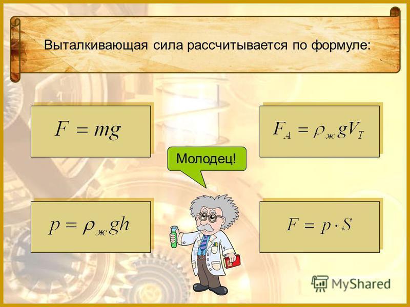 Формула, по которой рассчитывается давление жидкости или газа: Подумай! Молодец!