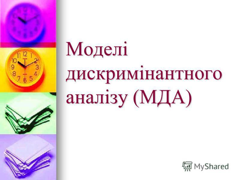 Моделі дискримінантного аналізу (МДА)