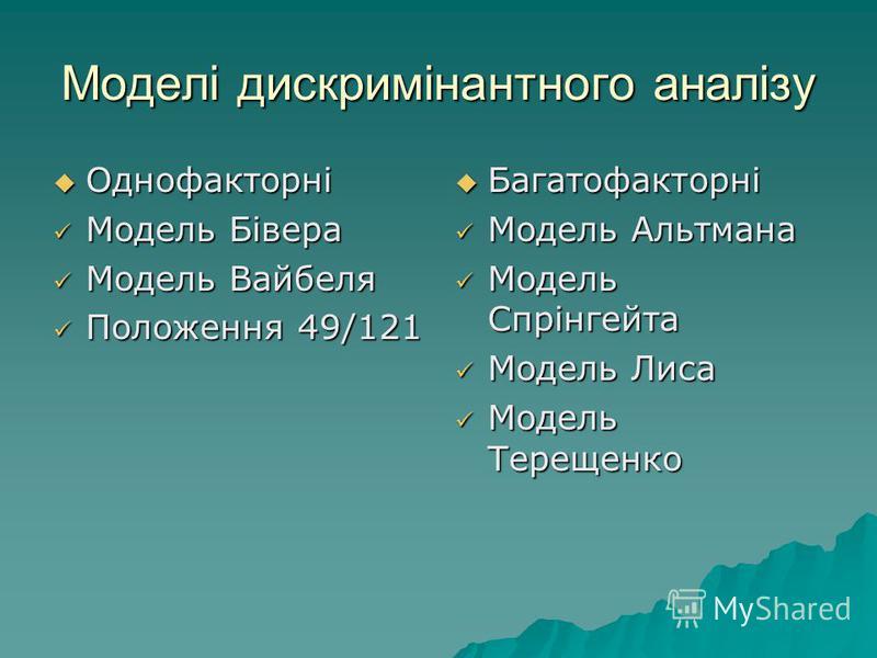 Моделі дискримінантного аналізу Однофакторні Однофакторні Модель Бівера Модель Бівера Модель Вайбеля Модель Вайбеля Положення 49/121 Положення 49/121 Багатофакторні Багатофакторні Модель Альтмана Модель Альтмана Модель Спрінгейта Модель Спрінгейта Мо