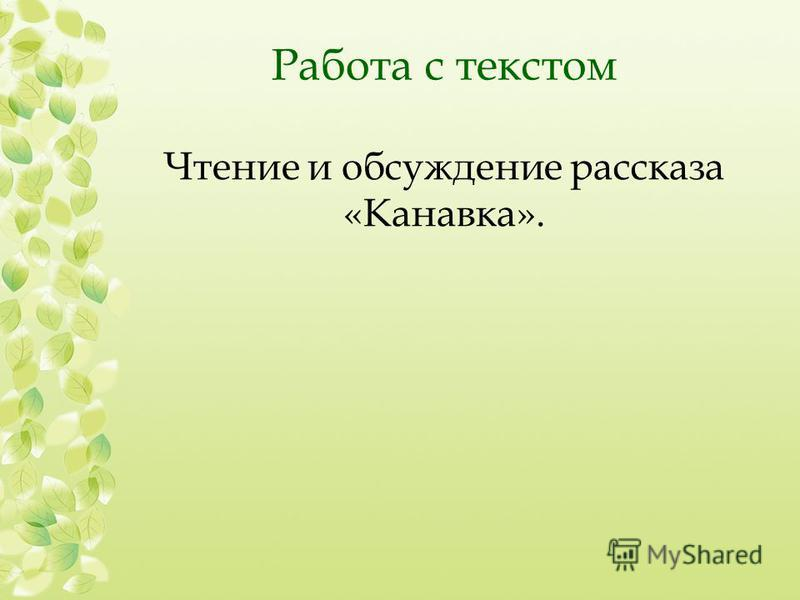 Работа с текстом Чтение и обсуждение рассказа «Канавка».