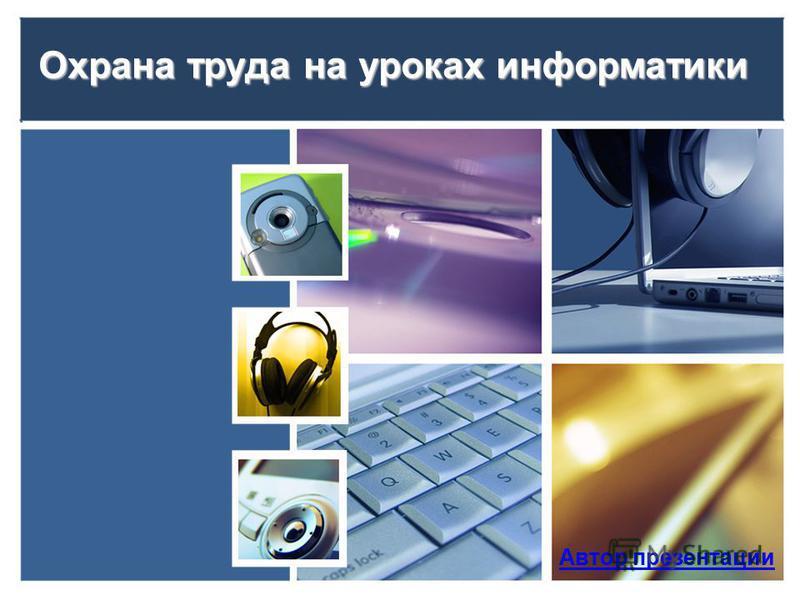 Охрана труда на уроках информатики Автор презентации