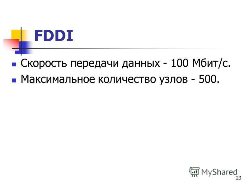 23 FDDI Скорость передачи данных - 100 Мбит/с. Максимальное количество узлов - 500.