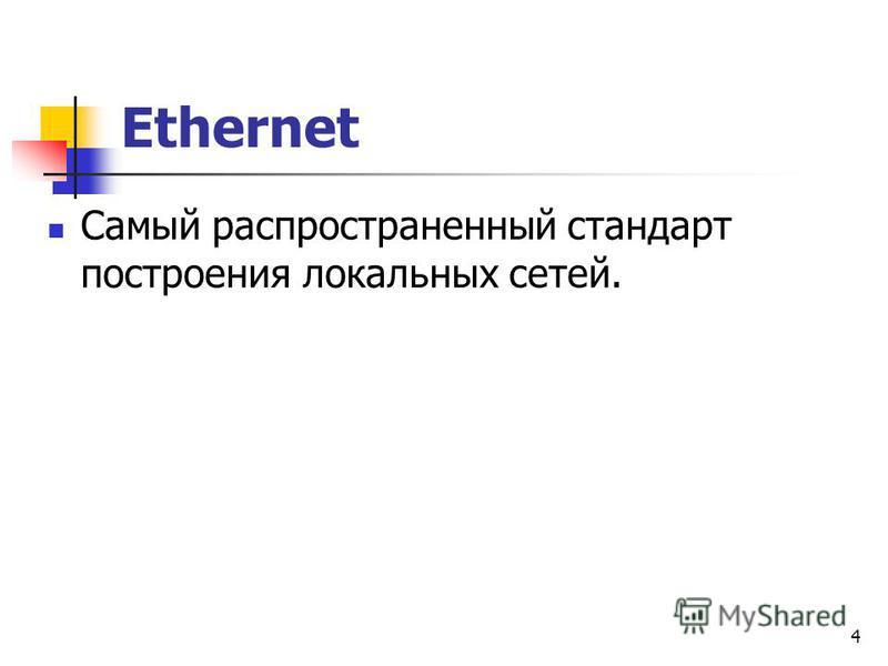4 Ethernet Самый распространенный стандарт построения локальных сетей.
