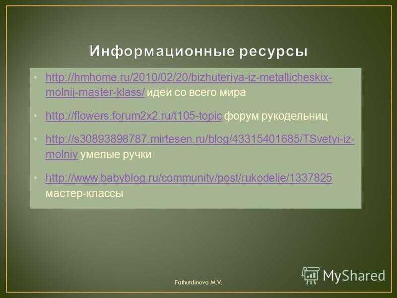 http://hmhome.ru/2010/02/20/bizhuteriya-iz-metallicheskix- molnij-master-klass/ идеи со всего мираhttp://hmhome.ru/2010/02/20/bizhuteriya-iz-metallicheskix- molnij-master-klass/ http://flowers.forum2x2.ru/t105-topic форум рукодельницhttp://flowers.fo