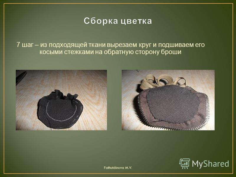 7 шаг – из подходящей ткани вырезаем круг и подшиваем его косыми стежками на обратную сторону броши Fathutdinova M.V.