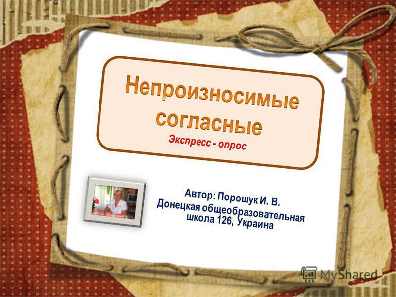 Автор: Порошук И. В. Донецкая общеобразовательная школа 126, Украина