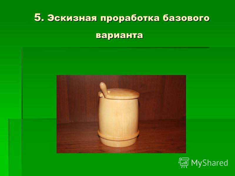5. Эскизная проработка базового варианта 5. Эскизная проработка базового варианта