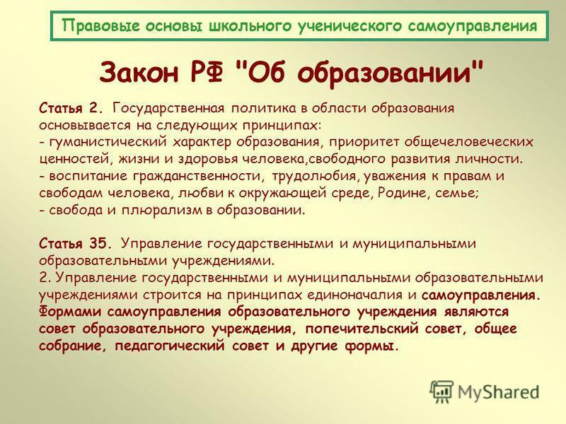 Правовые основы школьного ученического самоуправления Закон РФ