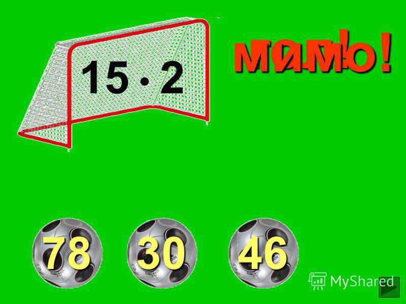 (Внетабличное умножение и деление в пределах 100) Дидактическая игра по математике