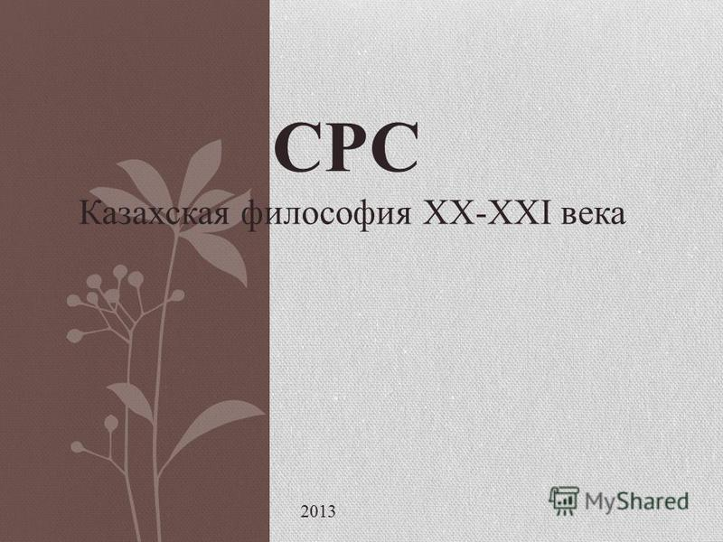 СРС Казахская философия XX-XXI века 2013