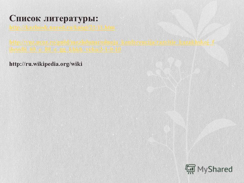 Список литературы: http://kazbook.narod.ru/knigi/21/11. htm http://vuz.ucoz.ro/publ/mezhdunarodnaja_konferencija/razvitie_kazakhskoj_f ilosofii_60_e_80_e_gg_khkh_veka/3-1-0-10 http://ru.wikipedia.org/wiki