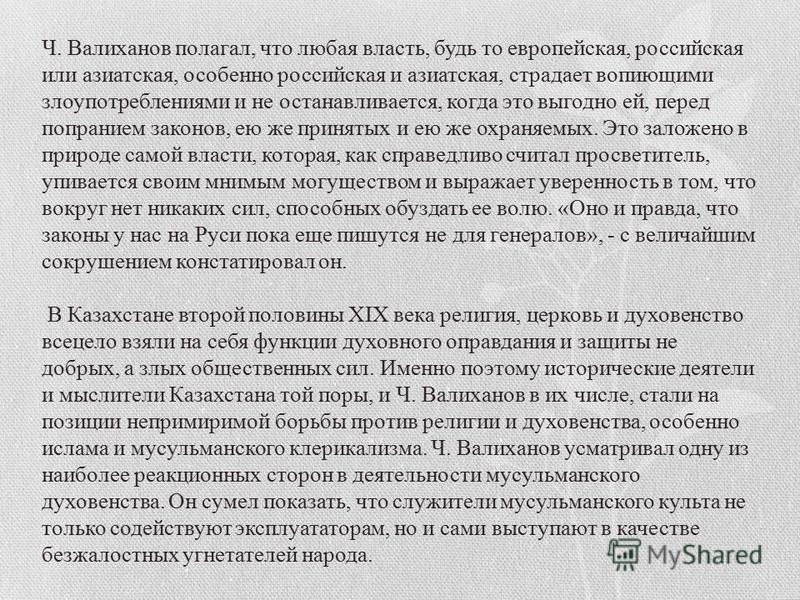 Ч. Валиханов полагал, что любая власть, будь то европейская, российская или азиатская, особенно российская и азиатская, страдает вопиющими злоупотреблениями и не останавливается, когда это выгодно ей, перед попранием законов, ею же принятых и ею же о