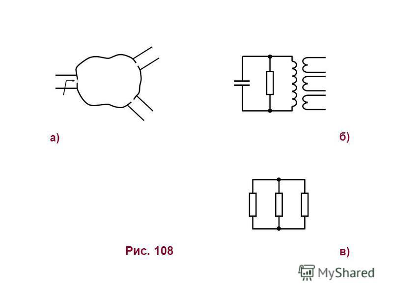а)а) Рис. 108 в)в) б)б)