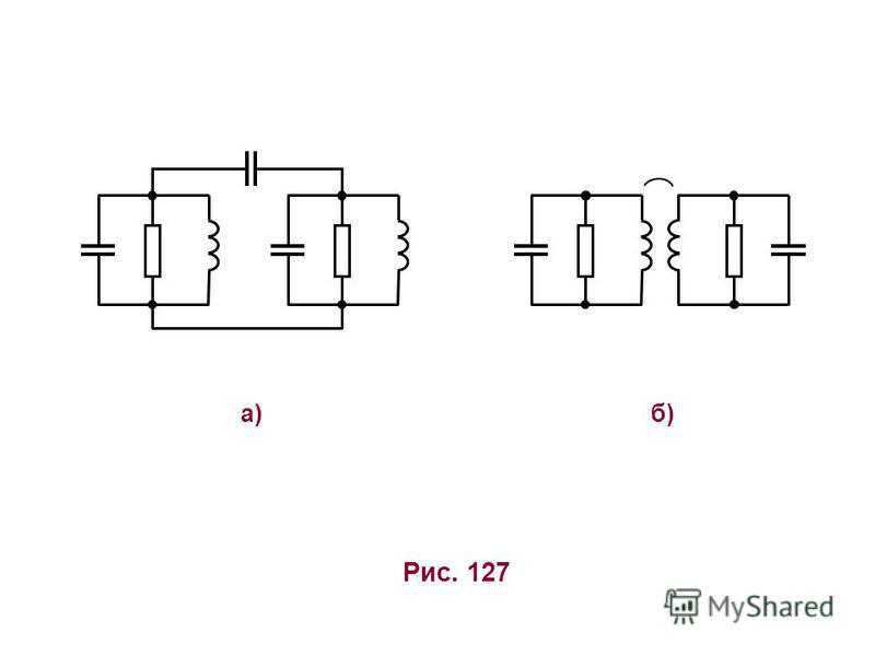 а)а) Рис. 127 б)б)