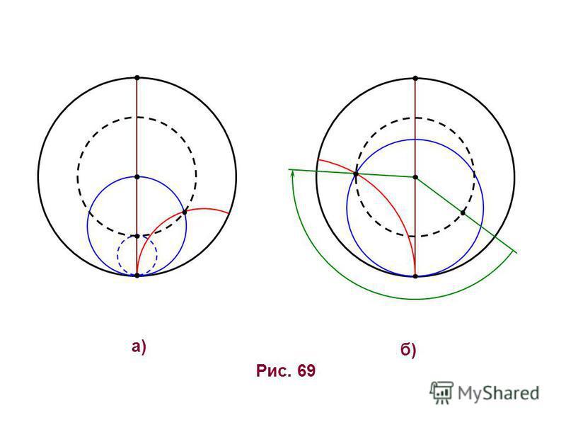 б)б) Рис. 69