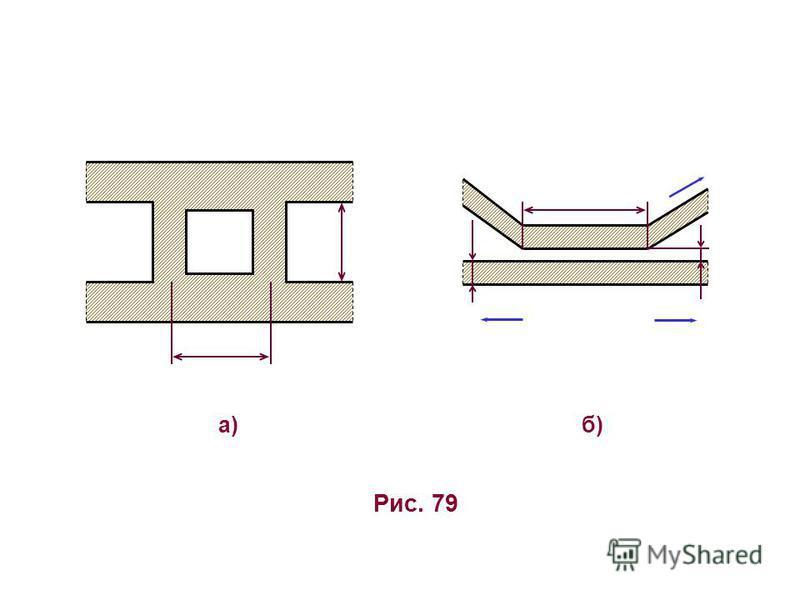 б)б) Рис. 79 а)а)