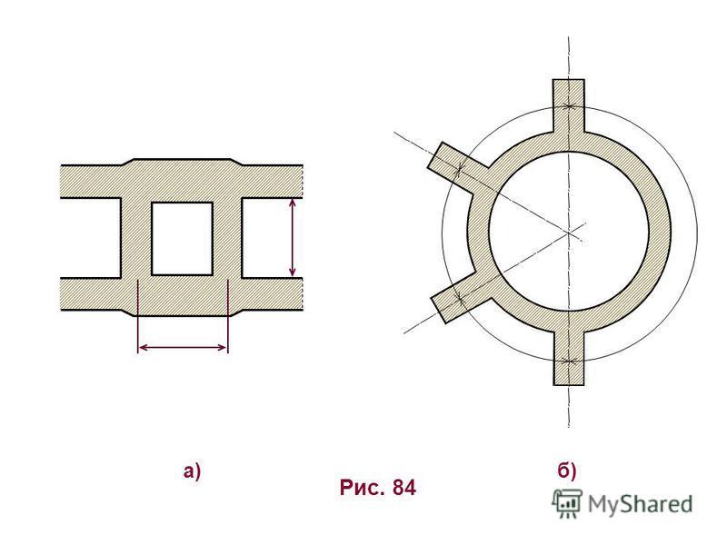 б)б) Рис. 84 а)а)