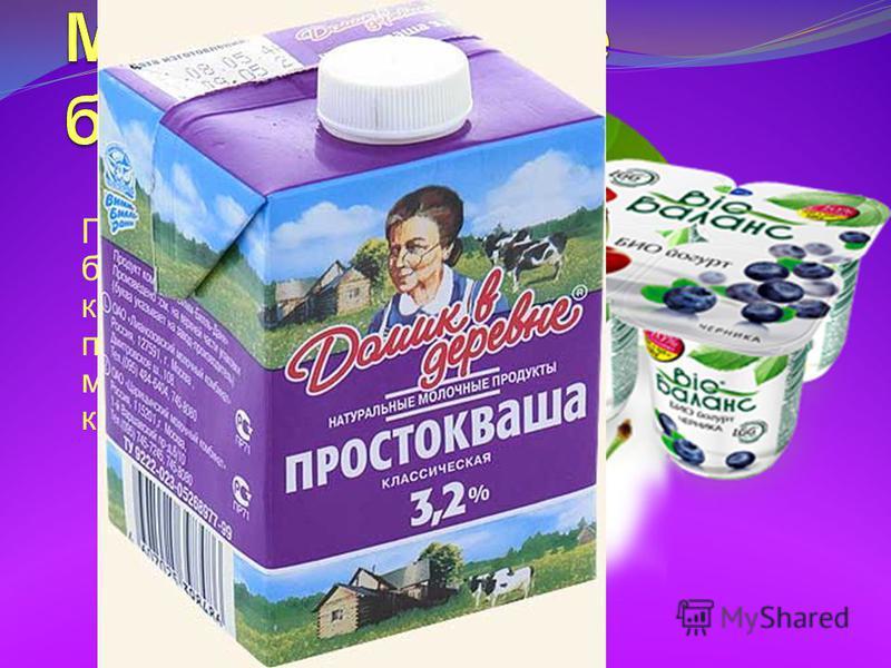 При сбраживании молока молочнокислые бактерии преобразуют лактозу в молочную кислоту, превращая молоко в кисломолочные продукты (йогурт, простокваша и др.); молочная кислота придаёт этим продуктам кисловатый вкус.лактозуйогуртпростокваша