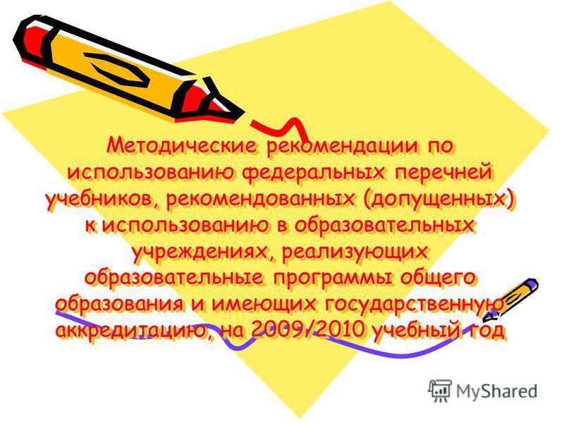 Методические рекомендации по использованию федеральных перечней учебников, рекомендованных (допущенных) к использованию в образовательных учреждениях, реализующих образовательные программы общего образования и имеющих государственную аккредитацию, на