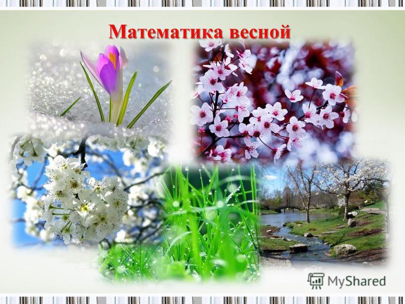 Математика весной