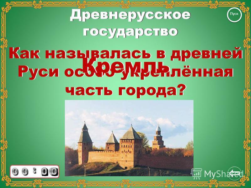 Древнерусское государство Как иностранцы называли Русь и что это означает? Пуск «Гардарики» – страна городов