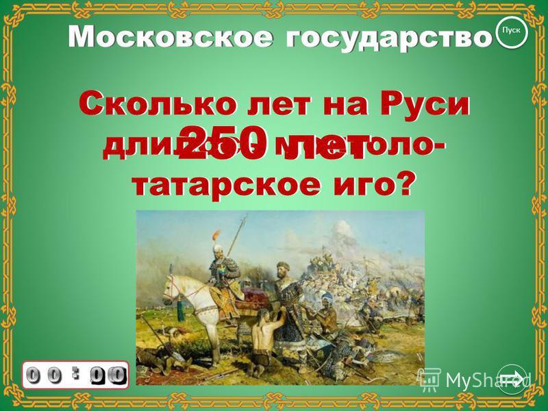 Древнерусское государство Как называлась в древней Руси особо укреплённая часть города? Пуск Кремль