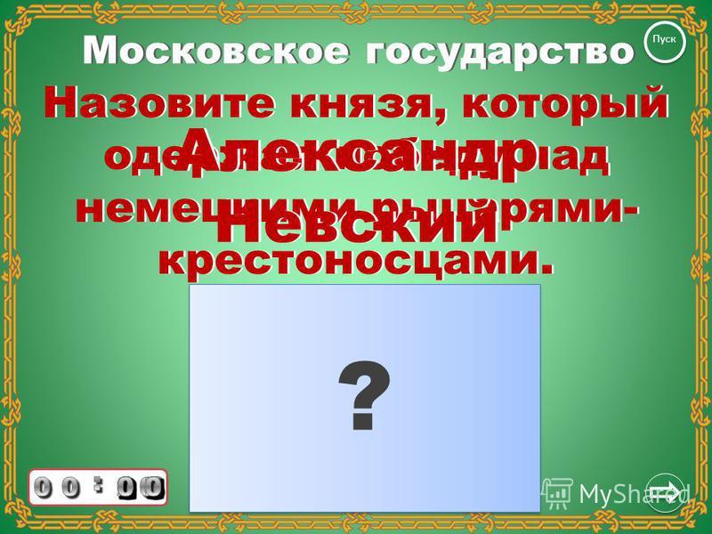 Московское государство Московское государство Сколько лет на Руси длилось монголо- татарское иго? Пуск 250 лет 250 лет