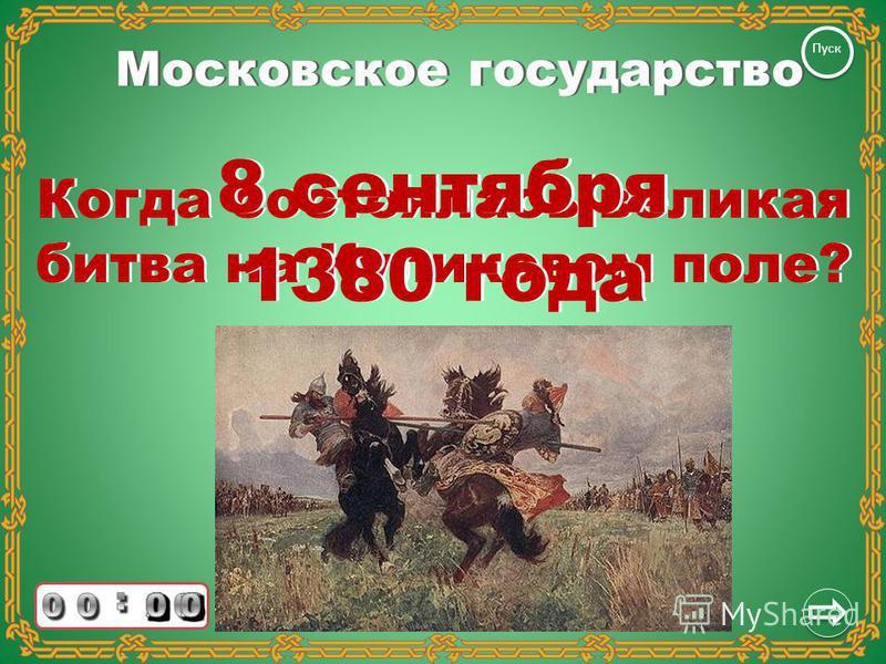 Московское государство Московское государство За что князя ивана прозвали Калитой и что это означает? Пуск «Калита» – денежный мешок