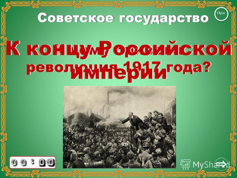 Российская империя Российская империя Что сильно сдерживало развитие хозяйства России в XIX веке? Пуск Крепостное право Крепостное право