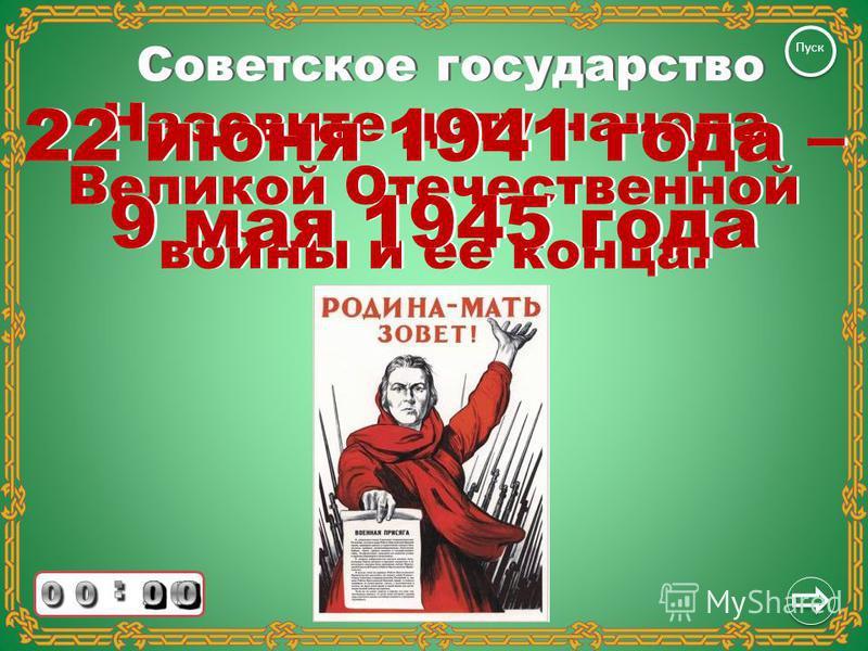 Советское государство Советское государство Кто был последним российским императором? Пуск Николай IIНиколай II ? ?