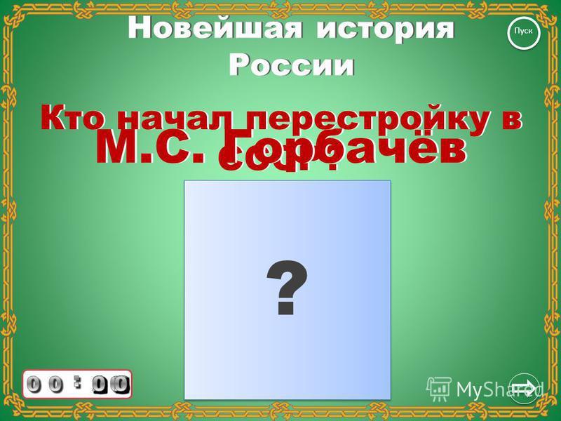 Советское государство Советское государство Кто и когда первым в мире полетел в космос? Пуск Ю. Гагарин,Ю. Гагарин, 12 апреля 1961 года 12 апреля 1961 года ? ?