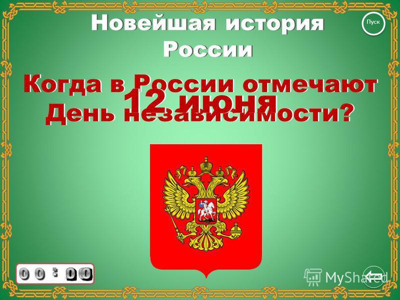 Новейшая история России В каком году президентом России был избран В.В. Путин?В.В. Путин? Пуск В 2000 годуВ 2000 году