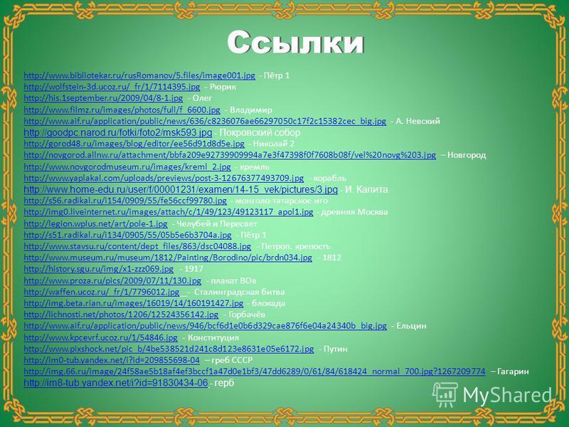 Новейшая история России Когда в России отмечают День независимости? Пуск 12 июня 12 июня