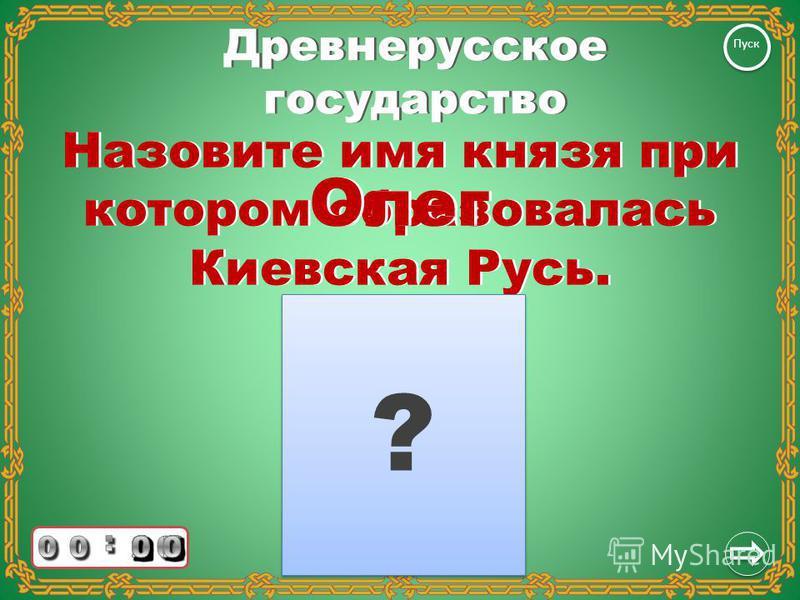 Древнерусское государство Какой город стал первой столицей Древней Руси? Пуск Великий Новгород Великий Новгород