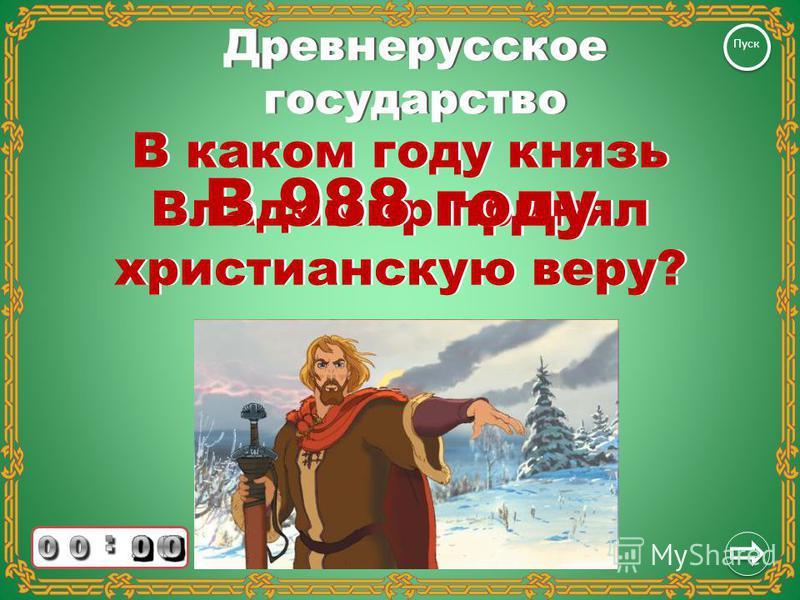 Древнерусское государство Назовите имя князя при котором образовалась Киевская Русь. Пуск Олег ? ?