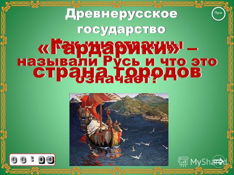 Древнерусское государство В каком году князь Владимир принял христианскую веру? Пуск В 988 годуВ 988 году