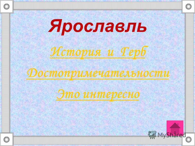Ярославль История и Герб Достопримечательности Это интересно