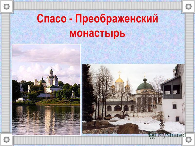Спасо - Преображенский монастырь