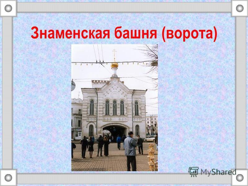 Знаменская башня (ворота)