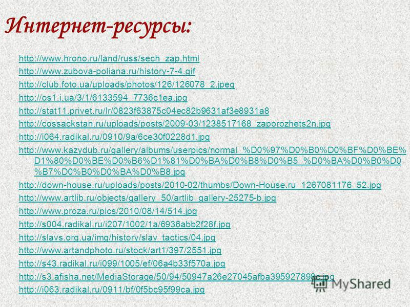 Интернет-ресурсы: http://www.hrono.ru/land/russ/sech_zap.html http://www.zubova-poliana.ru/history-7-4. gif http://club.foto.ua/uploads/photos/126/126078_2. jpeg http://os1.i.ua/3/1/6133594_7736c1ea.jpg http://stat11.privet.ru/lr/0823f63875c04ec82b96