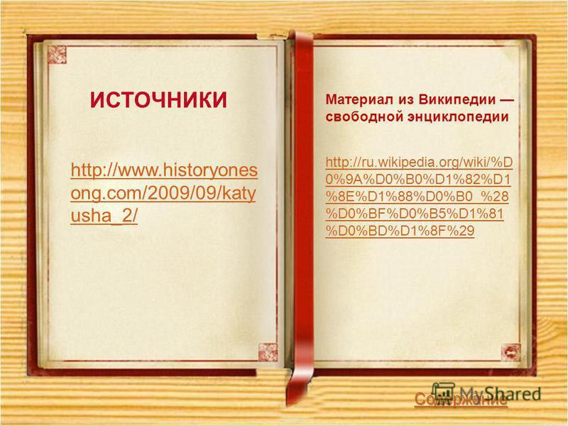 Содержание ИСТОЧНИКИ http://www.historyones ong.com/2009/09/katy usha_2/ http://ru.wikipedia.org/wiki/%D 0%9A%D0%B0%D1%82%D1 %8E%D1%88%D0%B0_%28 %D0%BF%D0%B5%D1%81 %D0%BD%D1%8F%29 Материал из Википедии свободной энциклопедии