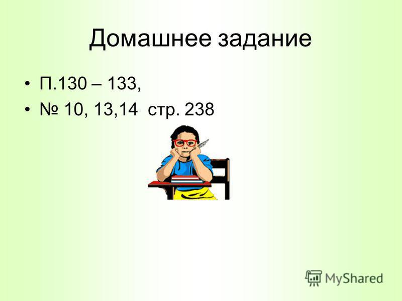 Домашнее задание П.130 – 133, 10, 13,14 стр. 238